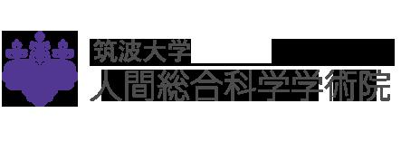 筑波大学人間総合科学学術院